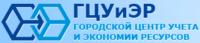 Логотип компании Городской Центр Учёта и Экономии Ресурсов