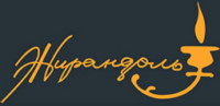 Логотип салона светильников Жирандоль