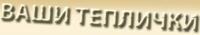 Логотип Ваши теплички