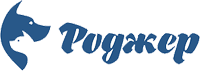 Логотип ветцентра Роджер
