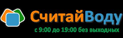 Логотип сервиса СчитайВоду