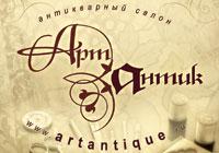 Логотип салона магазина Арт антик