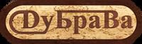 Логотип ООО Дубрава