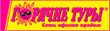 Логотип сети туристических агентств Горячие Туры