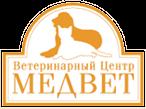 Логотип ветцентра МЕДВЕТ
