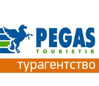 Логотип туроператора Пегас Туристик