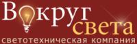 Логотип светотехнической компании Вокруг света